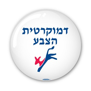 """Vote Democratic"" - Hebrew - 2.25"" button"